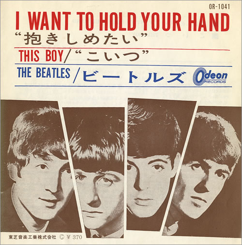 The+Beatles+I+Want+To+Hold+Your+Hand+-+Red+435634